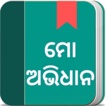 Odia Dictionary -English,Hindi for pc icon