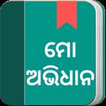 Odia Dictionary -English,Hindi APK icon