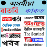 All Assamese News paper ( অসম) icon