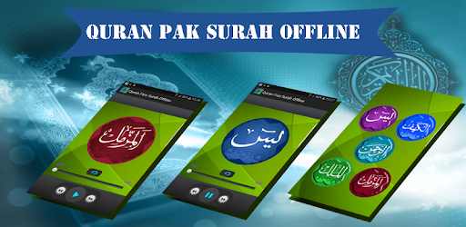 Quran Pak Surah Offline pc screenshot
