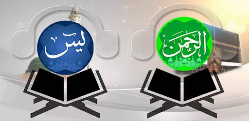Surah Yaseen - Surah Rehman offline pc screenshot