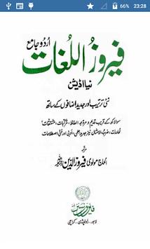 Urdu Dictionary APK screenshot 1