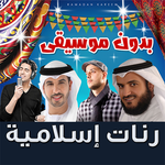 Islamic Ringtones - Free Arabic Ringtones icon