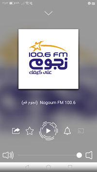 FM Radio Egypt APK screenshot 1