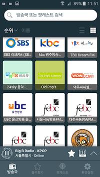 Radio Korea - FM Radio and Podcasts APK screenshot 1