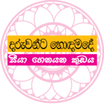 Sinhala lama katha FOR PC