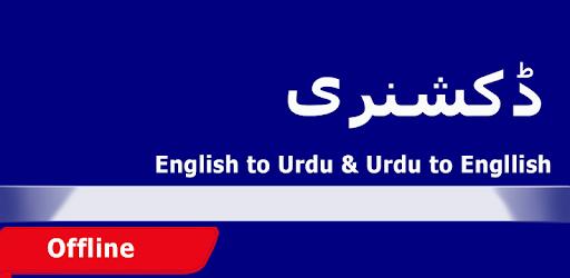 English to Urdu & Urdu to English Dictionary pc screenshot