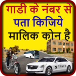 RTO Vehicle Information - Find RTO Vehicle Details icon
