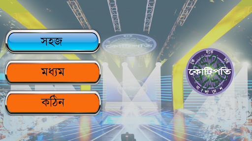 KBC Bangladesh - Tumio Hobe Kotipoti (তুমিও জিতবে) APK screenshot 1