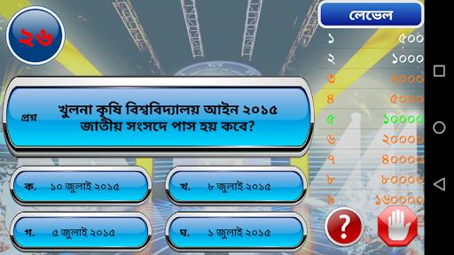 KBC Bangladesh - Tumio Hobe Kotipoti (তুমিও জিতবে) APK screenshot 1