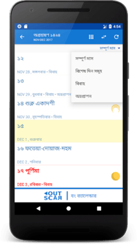 Bengali Calendar (India) APK screenshot 1