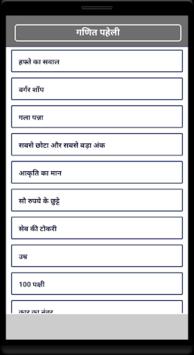 Ganit Paheli APK screenshot 1