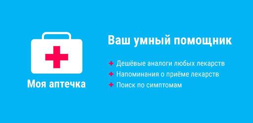 Моя аптечка - справочник лекарств pc screenshot