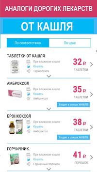 Моя аптечка - справочник лекарств APK screenshot 1