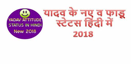 Yadav Attitude Status In hindi 2018 pc screenshot
