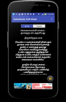 Sakalakala Valli Malai APK screenshot 1