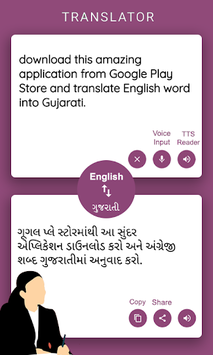 English Gujarati Translator APK screenshot 1
