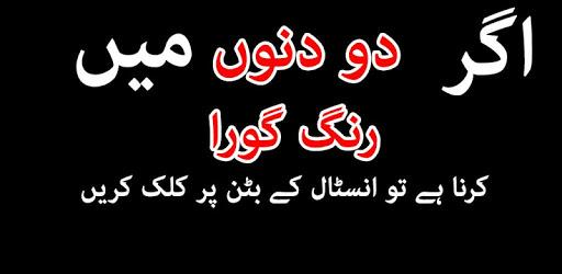 Rang gora karne ki tips in urdu pc screenshot