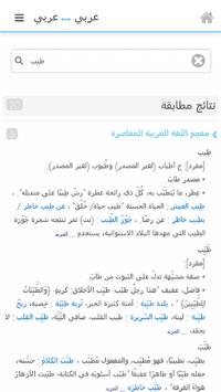 arabdict Dictionary Arabic German Englisch APK screenshot 1