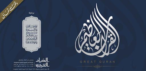Great Quran | القرآن العظيم pc screenshot