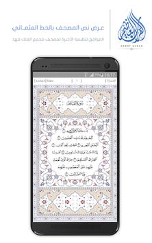 Great Quran   القرآن العظيم APK screenshot 1
