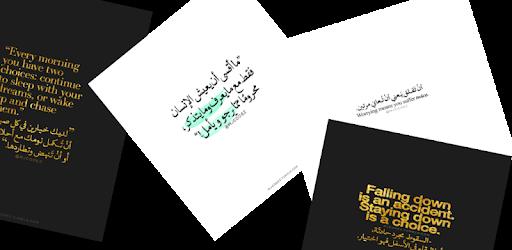 Arabic Quotes pc screenshot
