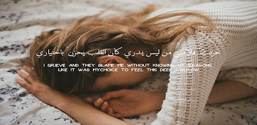 Arabic Quotes about Love pc screenshot