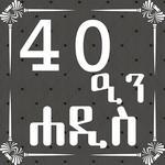 ARBEEN HADITH AMHARIC icon