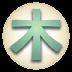 Japanese Kanji Tree icon