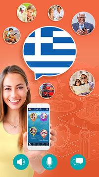 Learn Greek. Speak Greek APK screenshot 1