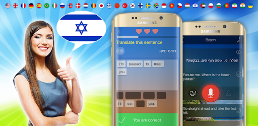Learn Hebrew. Speak Hebrew pc screenshot