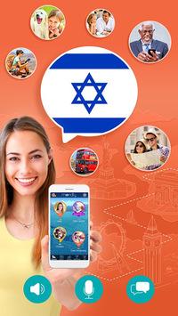 Learn Hebrew. Speak Hebrew APK screenshot 1