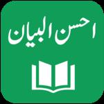 Ahsan ul Bayan - Quran Translation and Tafseer icon