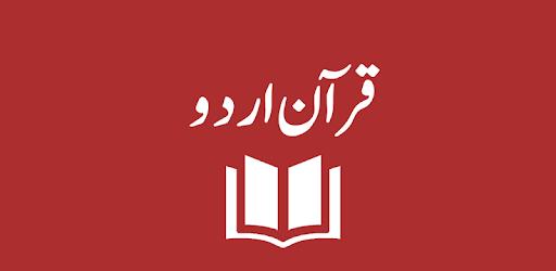 Quran Urdu Translations pc screenshot