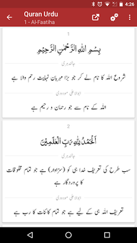 Quran Urdu Translations APK screenshot 1