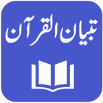 Tibyan-ul-Quran - Urdu Translation and Tafseer icon