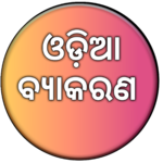 Odia Grammar for pc icon