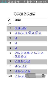 Odia Grammar APK screenshot 1