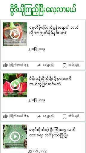 Htwet Toe APK screenshot 1