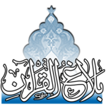 Quran Urdu Tarjuma aor Tafseer icon