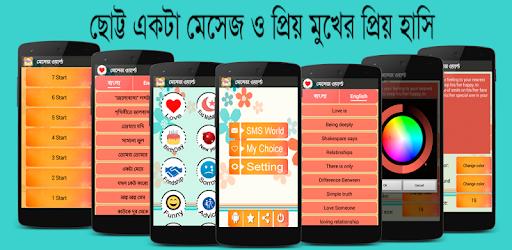 মেসেজ ওয়ার্ল্ড - Bangla SMS pc screenshot