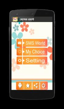 মেসেজ ওয়ার্ল্ড - Bangla SMS APK screenshot 1