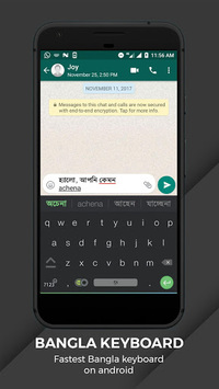 Bangla Keyboard APK screenshot 1