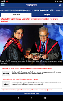Bartaman  Patrika APK screenshot 1