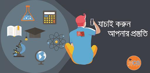 বিসিএস প্রস্তুতি - BCS & Bank Job Preparation pc screenshot
