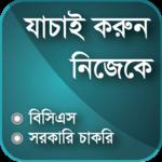 বিসিএস প্রস্তুতি - BCS & Bank Job Preparation APK icon