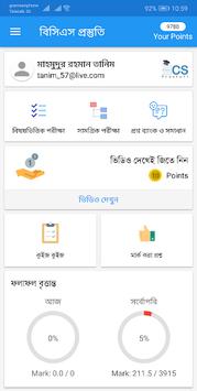 বিসিএস প্রস্তুতি - BCS & Bank Job Preparation APK screenshot 1