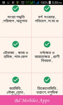 Math Shortcut Bcs , গণিতের শর্টকার্ট APK screenshot 1