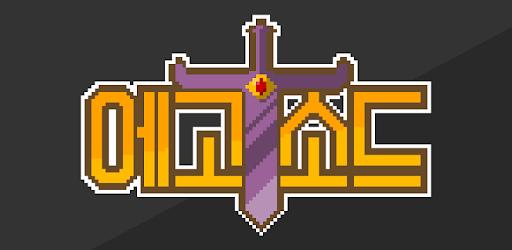 Ego Sword: Idle Sword Clicker pc screenshot