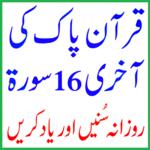 Sadaaqat Short Quran Audio Mp3 icon